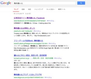 時の迷い人検索結果2013-03-09