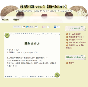 音屋Fes ver.4【踊-Odori-】