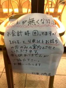 すき家 1円玉