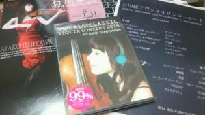 石川綾子バイオリンコンサート