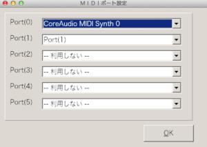 MIDIポートの割り当て