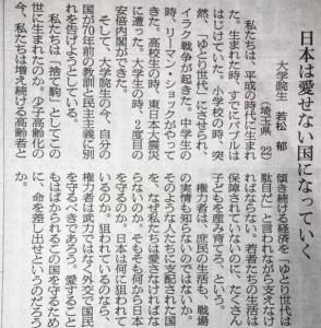 日本は愛せない国になっていた